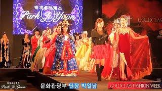 박지윤 디자이너 / 골드클래스 패션위크 GOLDCLAS…