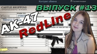 Контракты обмена CS GO #13 - AК-47 REDLINE!