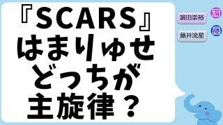 ジャニーズWEST『SCARS』どっちが主旋律?(?ちゃんと流星)