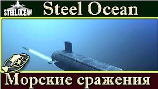СТРИМ # Steel Ocean# Подлодки без Фусо !!!!