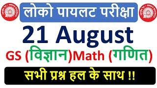21 Aug Railway ALP Math (गणित) और GS (विज्ञान) के सभी प्रश्न का उत्तर Most important