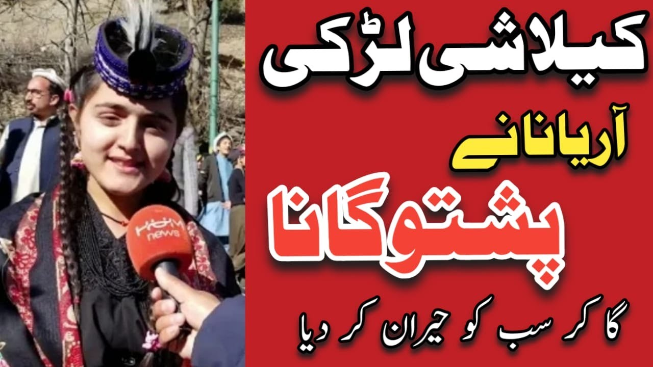 Download Kailash Girl Ariana Surprised Everyone by Singing in Pashto Song