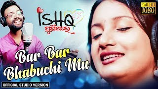 Bar Bar Bhetuchi Mu - Official Studio Version in 4K | Ishq PuniThare | Arindam, Elina