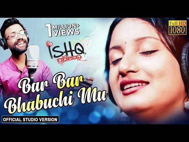 Bar Bar Bhetuchi Mu - Official Studio Version in 4K | Ishq PuniThare | Arindam, Elina
