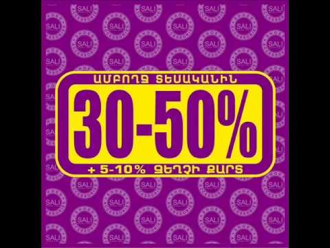Ուշադրություն!!! SALI կոշիկի խանութ-սրահների ցանցը հայտարարում է 30-50% զեղչ ամբողջ տեսականու համար, որին կգումա...