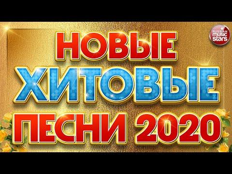 НОВЫЕ ХИТОВЫЕ ПЕСНИ 2020 ☀ НОВЫЕ ПЕСНИ ☀ НОВЫЕ ХИТЫ ☀ ВСЕ САМОЕ НОВОЕ И ЛУЧШЕЕ
