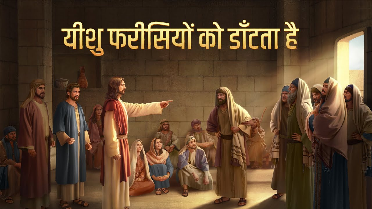 """अंतिम दिनों के मसीह के कथन """"परमेश्वर का कार्य, परमेश्वर का स्वभाव और स्वयं परमेश्वर III"""" (भाग छे:)"""