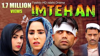 IMTEHAN Full Drama 2018   Pashto New Islahi Drama Imtehan 2018 - Full HD 1080p