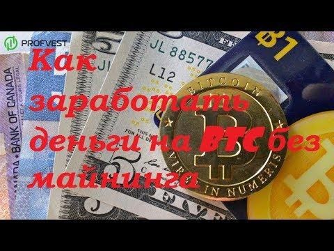 Ищешь, как заработать биткоин? Налетай! - BitcoinPaw