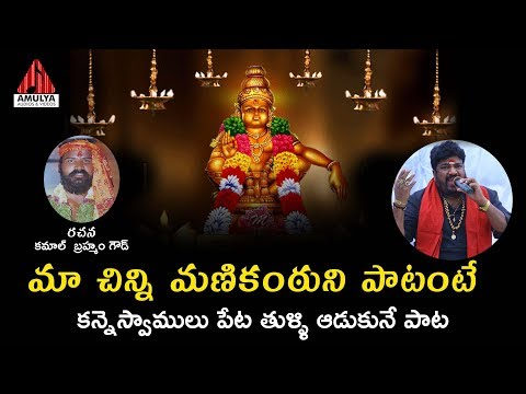 maa-chinni-manikanta-|-ayyappa-swamy-special-devotional-songs-2019