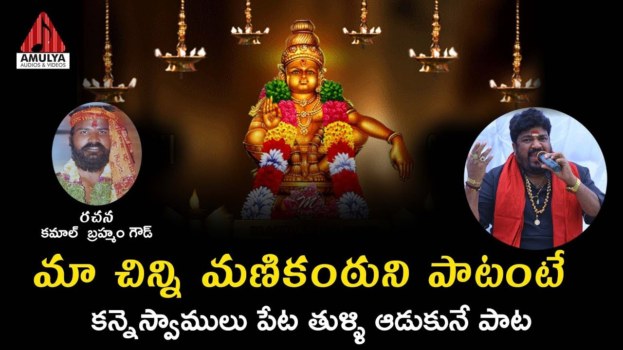 Maa Chinni Manikanta | Ayyappa Swamy Special Devotional Songs 2019