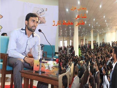 Punjabi Ghazal   Tahir Hafeez Tarar   UAF art and culture festival