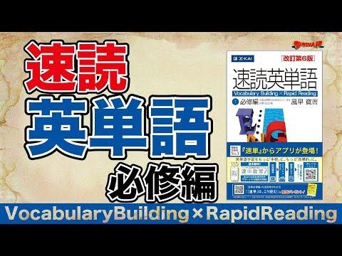 参考書MAP|速読英単語 必修編武田塾