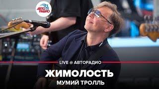 Мумий Тролль - Жимолость (#LIVE Авторадио)