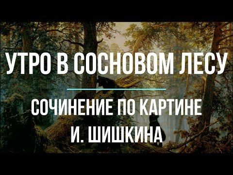 Сочинение по картине «Утро в сосновом лесу» И. Шишкина
