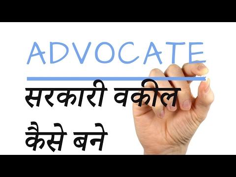 Sarkari Vakil Kaise Bane| APO And ADGC Kaise Bane | Government Advocate