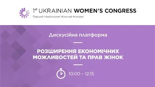 Український Жіночий Конгрес - Дискусійна платформа 4