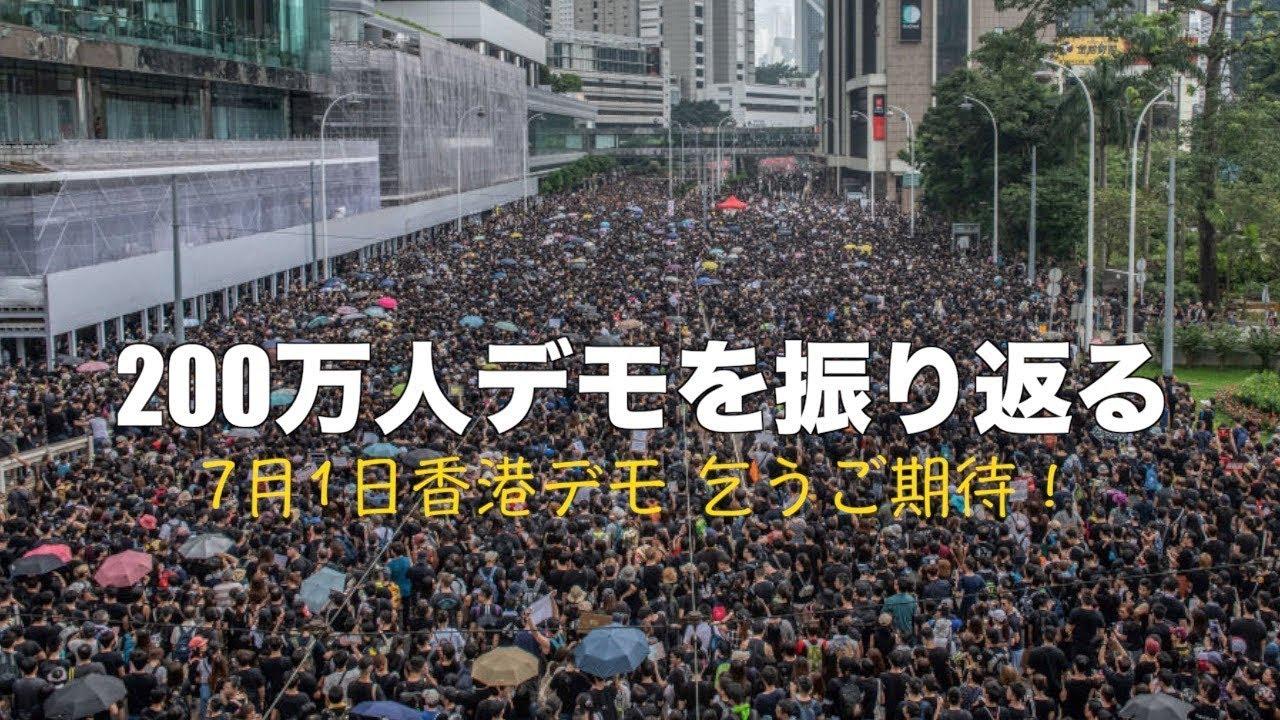 香港200万人デモを振り返る|二百萬人遊行「反送中惡法」最壯觀和最感人的畫面(如摩西出紅海)