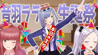【お誕生日記念】🎉ラーちゃんの生誕パーティー🎉【音羽ララ/ウタゴエ放送部】