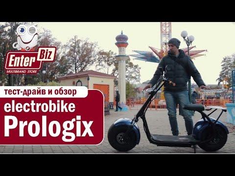 МЕГАХИТ! Минибайк Prologix. Электроскутер Prologix. Electrobike Prologix.