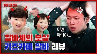 Jang Sung Kyu Gets Pwned At A Kid's Cafe | workman ep.7