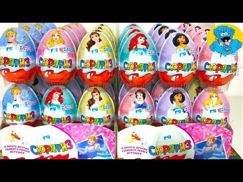 30 Киндер Сюрпризов Дисней Принцесса.Unboxing Kinder Surprise Disney Princess New Toys 2017