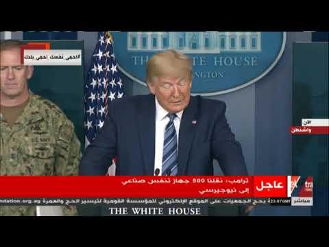 الآن   ترامب: الولايات المتحدة أجرت تجارب كورونا على 1.7 مليون نسمة