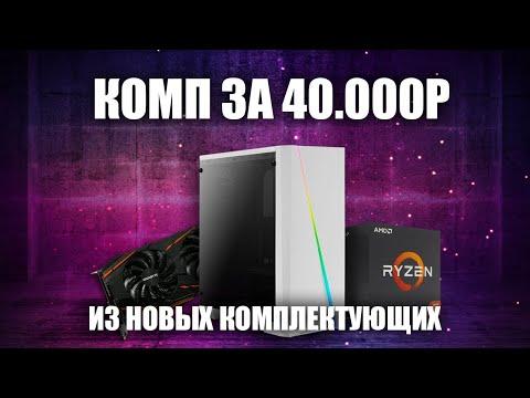 Комп за 40000р