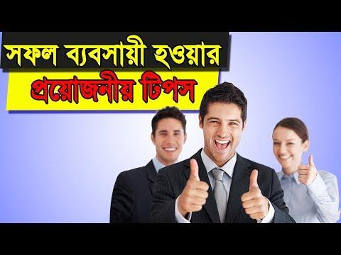 সফল ব্যবসায়ী হওয়ার প্রয়োজনীয় টিপস - Business Motivation In Bangla