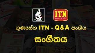 Gunasena ITN - Q&A Panthiya - O/L Music (2018-07-19) | ITN Thumbnail