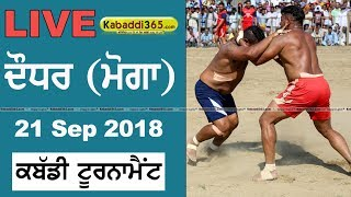 🔴[Live] Daudhar (Moga) Kabaddi Tournament 21 Sep 2018