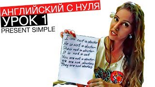 Английский с нуля. Present simple. Урок 1. Онлайн уроки английского языка.