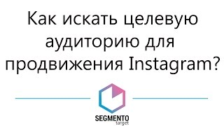 обзор сервиса segmento-target.ru для продвижения Instagram