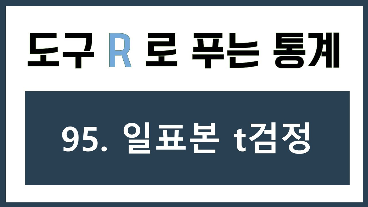 [R 강의] 95. 일표본 t검정