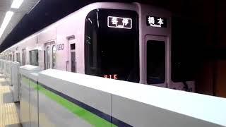 京王9000系サンリオラッピング 新宿三丁目発車
