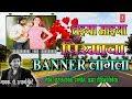 Download TUJHYA MAJHYA PIRMACHA BANNER LAGALA (Lyrical) || HIT MARATHI LOKGEET BY DR. UTKARSH SHINDE MP3 song and Music Video
