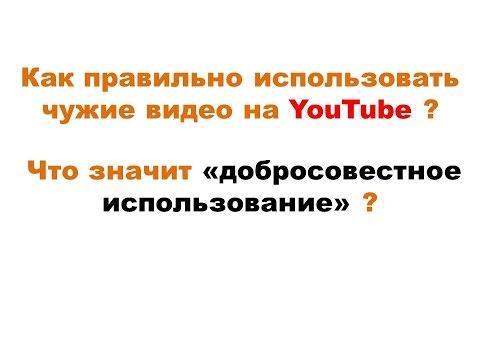 Как правильно использовать чужие видео / что значит добросовестное использование