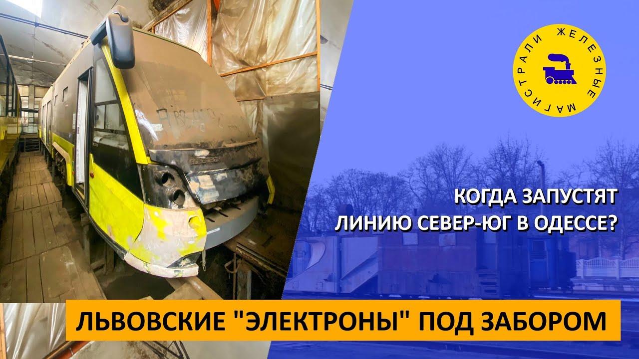 Львовские Электроны под забором / Когда запустят линию Север-Юг в Одессе?