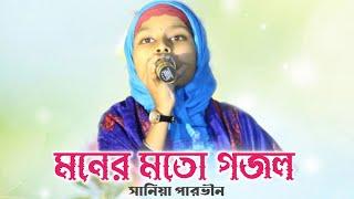 সানিয়া পারভীন এর একটি সেরা গজল। Sania Parveen Video Gojol 2021