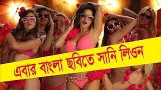 এবার বাংলা ছবিতে সানি লিওন - Sunny Leon