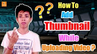 HOW TO ADD THUMBNAIL BEFORE UPLOADING VIDEO ? Very Quickly and Easily !!
