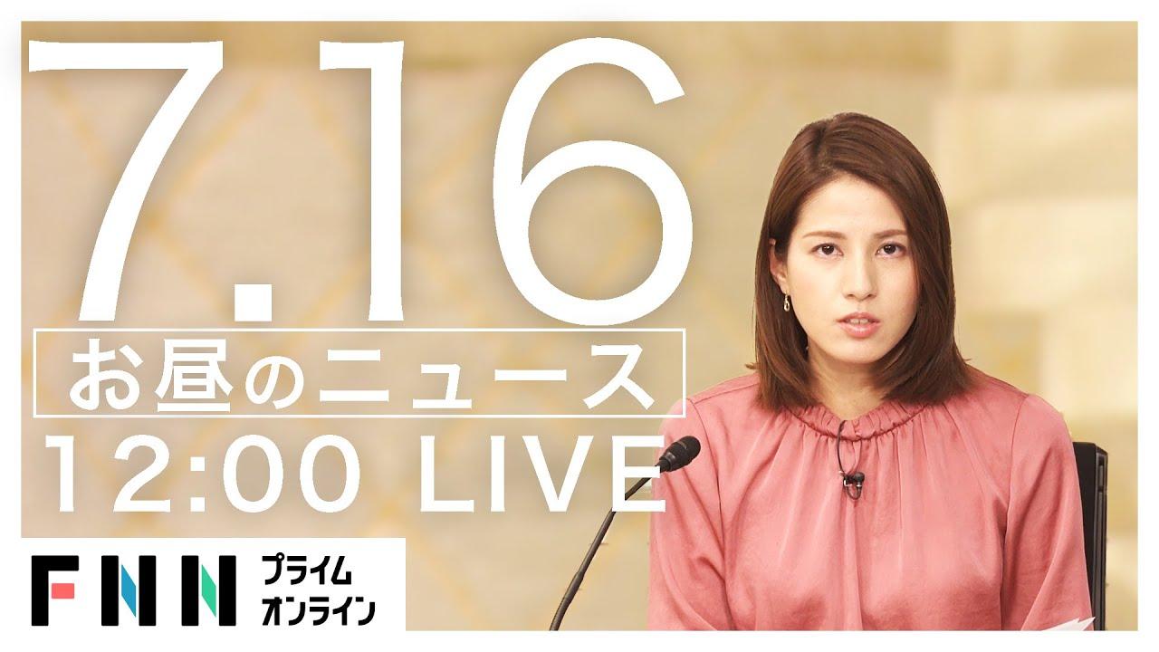 LIVE】お昼のニュース 7月16日〈FNNプライムオンライン〉 - YAYAFA