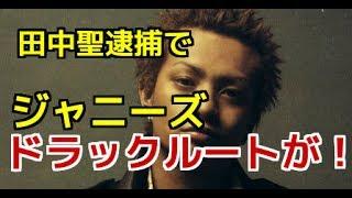 【悲報】田中聖逮捕でジャニーズのドラッグルートが! 関連動画 ジャニ...