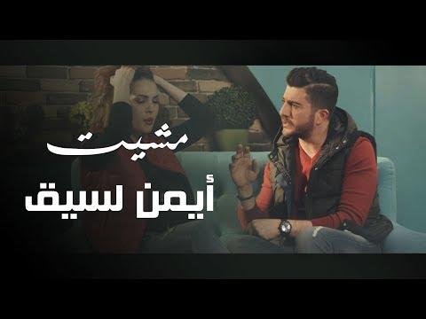 Aymen Lessigue - Mchit (EXCLUSIVE Music Video)   (أيمن لسيق - مشيت (فيديو كليب حصري