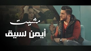 Aymen Lessigue - Mchit (EXCLUSIVE Music Video) | (أيمن لسيق - مشيت (فيديو كليب حصري