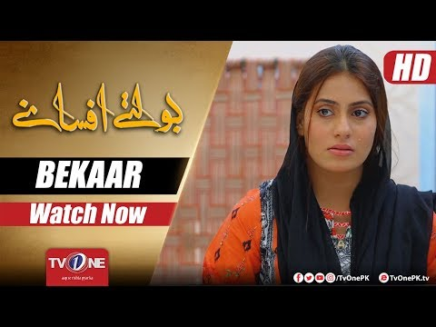 Boltay Afsanay -  25 February 2018 -TV One
