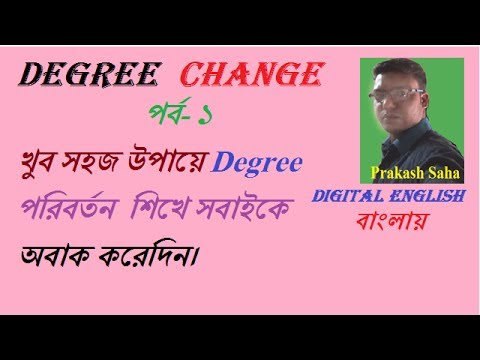 how to change degree of comparisontutorialsbangla