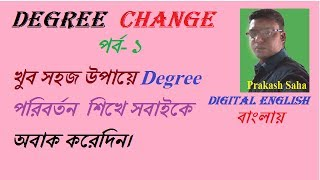 how to change degree of comparison  tutorials  bangla