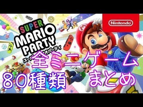 Switch マリオ パーティー