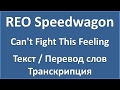 REO Speedwagon Can T Fight This Feeling текст перевод и транскрипция слов mp3
